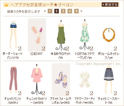 もんじゅのプペブログ-20100827_2