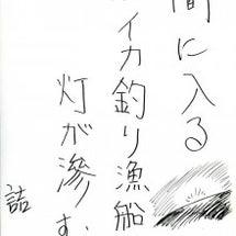 【心の俳句】第二十八…