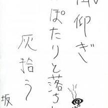 【心の俳句】第二十九…