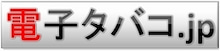 電子タバコ.jp|高品質で低価格!世界の電子タバコは当店でゲット!-電子タバコ.jp 激安格安最新電子タバコ