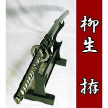 【模造刀】 柳生十兵…