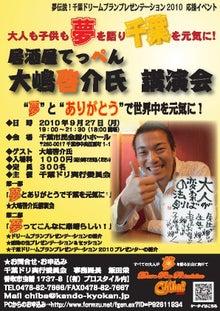 夢伝説!千葉ドリームプランプレゼンテーション2010