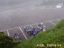 さあ、でかけよう-大観山とバイク