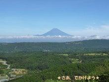 さあ、でかけよう-伊豆スカから見た富士山