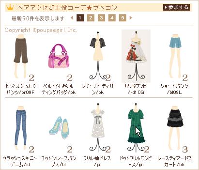 もんじゅのプペブログ-20100829_1