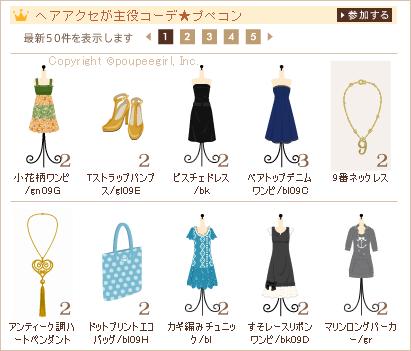 もんじゅのプペブログ-20100830_21