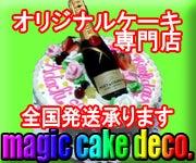 ケーキのデリバリーならmagic cake deco.