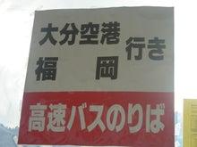 日豊海岸くろしお号最終日乗車記...