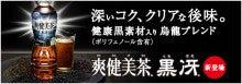 $竜太のカポエイラブログ(イベントやメディア出演、ブラジル話など)-爽健美茶黒冴