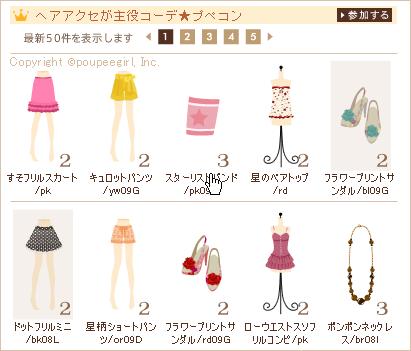 もんじゅのプペブログ-20100831_1