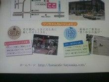 美容室ヘアストーリー/男鹿のブログ-2010083117140001.jpg