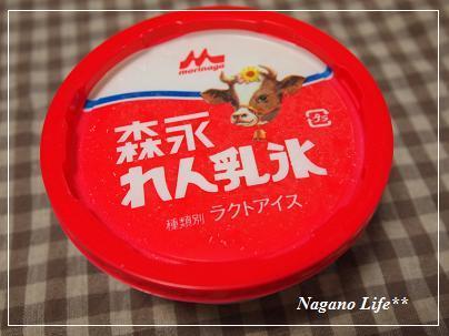 Nagano Life**-れん乳氷
