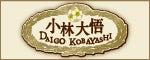 小林大悟のブログ