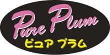 ピュアプラムのブログ