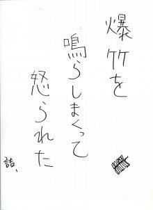 怒髪天オフィシャルブログ「怒髪天 心の俳句」Powered by Ameba-32