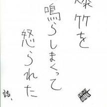 【心の俳句】第三十一…