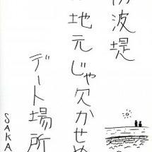 【心の俳句】第三十句