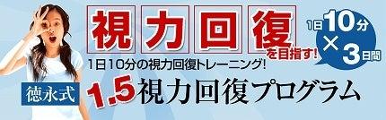 徳永式1.5視力プログラム 1日わずか10分3日間 マジカルアイ 感想 特典レビュー