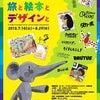 ♪  堀内誠一 旅と絵本とデザインと  in 佐野美術館の画像