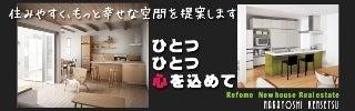 $東大阪 大阪 リフォーム リノベーション 新築 不動産  なかよしブラザーズ