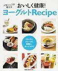人気シェフが教えるおいしく健康!ヨーグルトRecipe (旭屋出版MOOK)