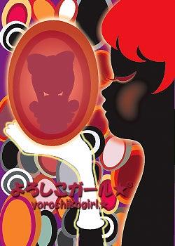 よろしこガール☆/YOROSHIKOGIRL☆(byひよこ) 元気が出る色 赤色あずき色の女の子-よろしこガール☆