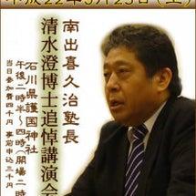 大日本帝国憲法に殉死…