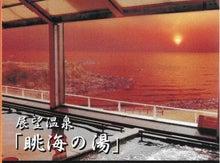 $にかほ市の整体院は口コミNo.1の自然療法整体院&ねむの丘整体コーナー-眺海の湯