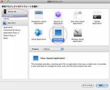 iPhoneプログラミング-pro2