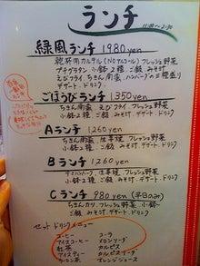 202号室ブログ-緑風