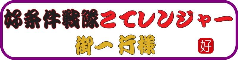 ラーメン屋のおっさんBlog<麺'sこてつ@非売品>-慰安旅行