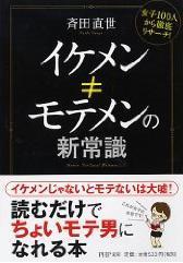 斉田直世オフィシャルブログ「ななみ+なおよ」恋愛+ママさん応援団