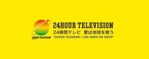 ★ラーメン占い blog★-24時間テレビ