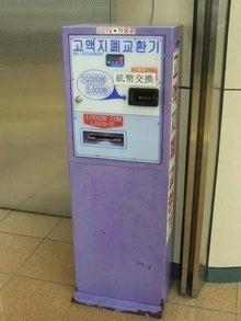 お宝広告館 【まれにみるみれにあむ】 祝7周年!!-地下鉄両替機