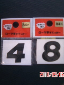 """山岡キャスバルの""""偽オフィシャルブログ""""「サイド4の振興(旧名:侵攻)」-100906_1402~01.JPG"""
