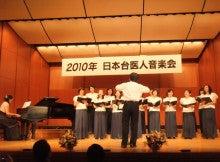 真美的☆台湾郷土歌謡-台湾百合女声合唱団