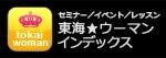 ズバリ売れるプロデュースde名古屋⇔海外でもどこでも  ギュッと集客!
