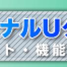 ボディビル西日本選手権神田知子選手1位 3位大森樹理選手(パーソナルUクラブ)の記事より