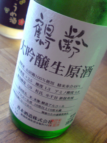 The answer is blowin' in the wind.-大吟醸の原酒