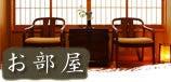 城崎温泉/但馬屋/若旦那ブログ/竜馬がかく-バナー画像2