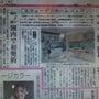 山陽新聞の朝刊に!