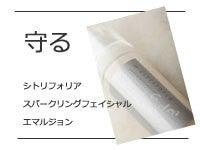 敏感肌の方やお子さんでも安心して使える天然・自然派化粧品の通販(ネットショップ) ナチュラルコスメティクスバー-シトリフォリア エマルジョン・美容乳液