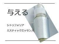 敏感肌の方やお子さんでも安心して使える天然・自然派化粧品の通販(ネットショップ) ナチュラルコスメティクスバー-シトリフォリア エッセンス・美容液
