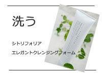 敏感肌の方やお子さんでも安心して使える天然・自然派化粧品の通販(ネットショップ) ナチュラルコスメティクスバー-シトリフォリア 洗顔