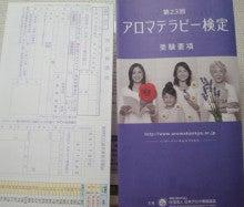 *★じゃじゃ馬貴族★* 夏波夕日(Yuka Natsumi)-アロマ検定受験要項