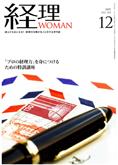 経理WOMAN