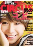 月刊CIRCUS