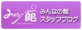 $こぐまスタッフのブログ-尾久保スタッフブログ