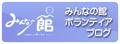 $こぐまスタッフのブログ-ボランティアブログ
