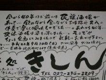 音処きしん 【一期一音】夜毎集う音楽家-2